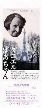 ダニエルばあちゃん(未使用特別ご招待券/シネマ11)
