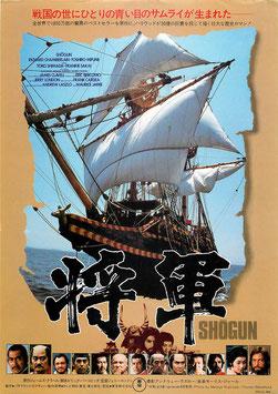 将軍 SHOGUN(館名ナシ/チラシ洋画)