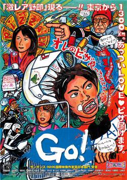 Go!(札幌劇場/チラシ邦画)