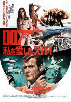 007私を愛したスパイ(日比谷映画他/チラシ洋画)