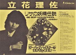 立花理佐「リサの妖精伝説」/「ビー・バップ・ハイスクール高校与太郎音頭」主題歌(TOSHIBA EMI/チラシ邦画)