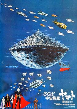 さらば宇宙戦艦ヤマト 愛の戦士たち(中央の星を攻撃する無数の敵艦/ポスター・アニメ)