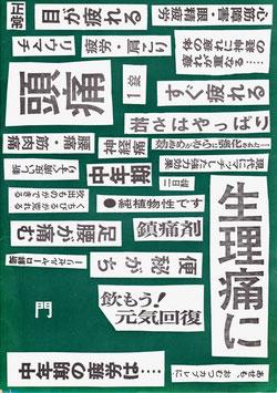 門(早稲田小劇場創立公演プログラム)