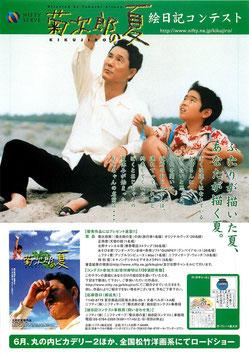 菊次郎の夏 絵日記コンテスト(全国松竹ロードショー/チラシ邦画)