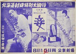 肉体の手形/妾(めかけ)(公楽劇場/成人映画ビラチラシ邦画)