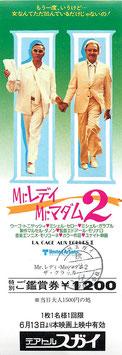3Mr.レディ Mr.マダム2(テアトルスガイ/未使用特別ご鑑賞券)