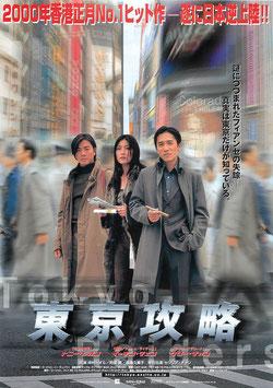 東京攻略(札幌劇場/チラシ・アジア映画)