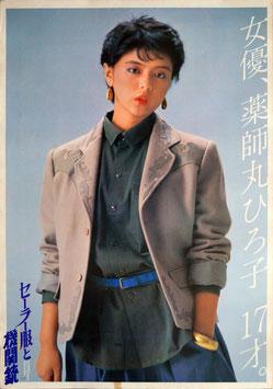 セーラー服と機関銃「薬師丸ひろ子17才」(ポスター邦画)
