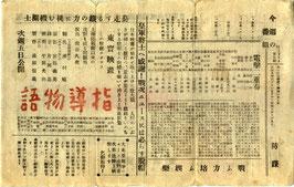 電撃二重奏/指導物語/水戸黄門(開封劇場/(戦中防諜)チラシ邦画)