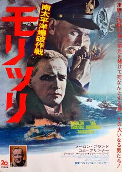 モリツリ/南太平洋爆破作戦(タイトル左側タテ書き/ポスター洋画)