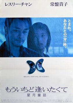 もういちど逢いたくて/星月童話(ポスター/アジア映画)