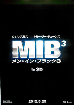 メン・イン・ブラック3(チラシ洋画)