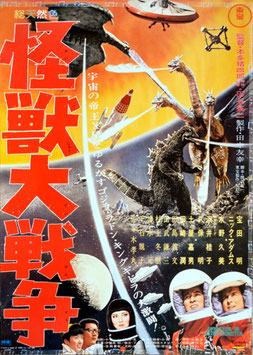 怪獣大戦争(復刻版・ポスター邦画)