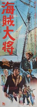 海賊大将(立看版/ポスター洋画)