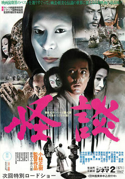怪談(ニュー東宝シネマ2/チラシ邦画)