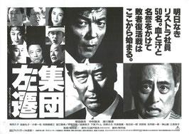 集団左遷(札幌東映/チラシ邦画)