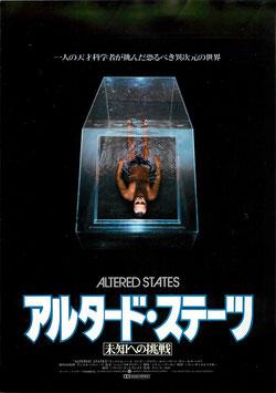 アルタード・ステーツ 未知への挑戦(SY遊楽/チラシ洋画)