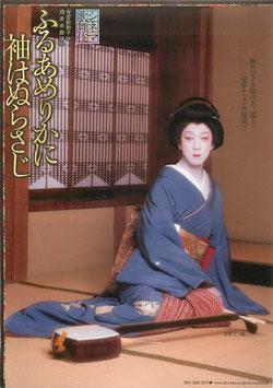 ふるあめりかに袖はぬらさじ(シネマ歌舞伎/チラシ邦画)