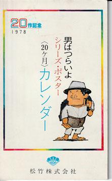 男はつらいよ(20作記念・20ケ月カレンダー)