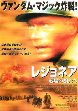 レジョネア 戦場の狼たち(札幌劇場/チラシ洋画)