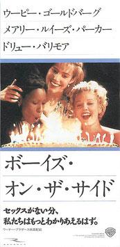 ボーイズ・オン・ザ・サイド(映画前売半券)