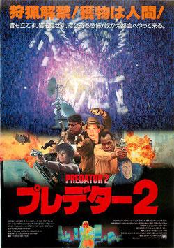 プレデター2(東宝プラザ/チラシ洋画)