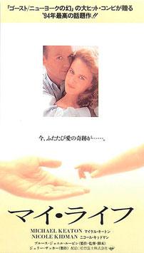 マイ・ライフ(映画前売半券)