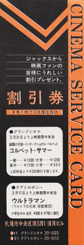 コルベット・サマー/ウルトラマン(割引券)