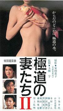 極道の妻たちⅡ(映画前売半券)