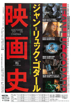ジャン=リュック・ゴダール/映画史(シアターキノ/チラシ洋画)