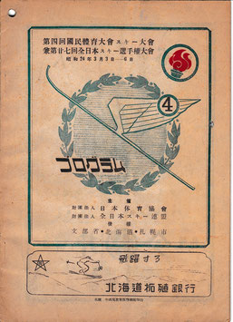 第四回國民體育大會スキー大会兼第Ⅱ七回全日本スキー選手權大會(日本体育協會/プログラム)