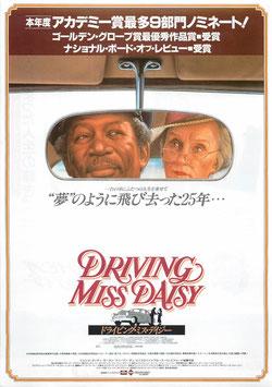 ドライビングMissデイジー(スカラ座/チラシ洋画)