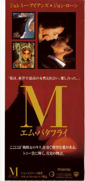 エム・バタフライ(前売半券・洋画)