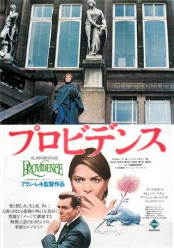 プロビデンス(岩波ホール/チラシ洋画)