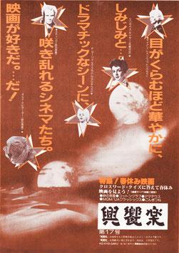 興饗楽 第17号(札幌スガイ興業/チラシ洋画)