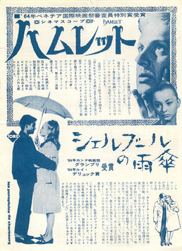 ハムレット/シェルブールの雨傘(チラシ洋画)