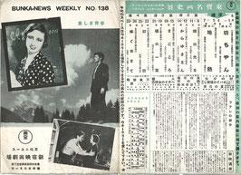 美しき青春(新宿映画劇場/映画プログラム)