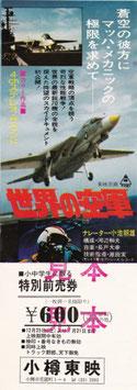 世界の空軍(小樽東映/見本スタンプ・小中学生特別前売券)
