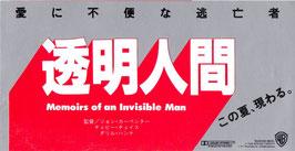 透明人間(半券・洋画)