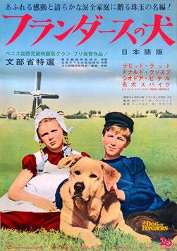 フランダースの犬(日本語版/ポスター洋画)