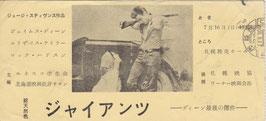 ジャイアンツ(札幌読売ホール/前売半券)