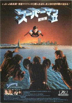 スーパーマンⅡ冒険篇(ミラノ座他/チラシ洋画)