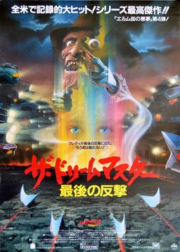 エルム街の悪夢4/ザ・ドリームマスター最後の反撃(ポスター洋画)