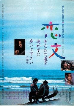 恋文(グランドシネマ/チラシ邦画)
