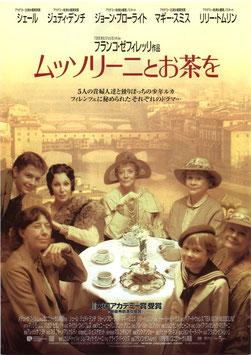 ムッソリーニとお茶を(札幌劇場/チラシ洋画)