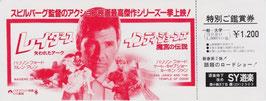 レイダース/インディジョーンズ魔宮の伝説(未使用特別ご観賞券)