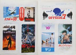映画半券コレクション・ノート(1979~1984年81点一括/映画半券)