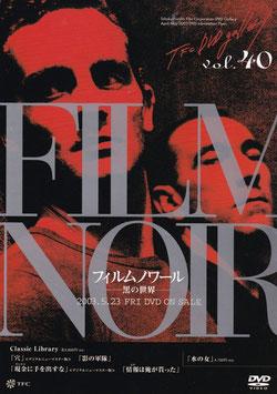 フィルムノワール 黒の世界/水の女(東北新社DVD/チラシ邦洋画)