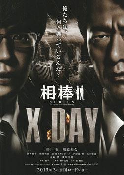 相棒 X DAY(二つ折り/チラシ邦画)