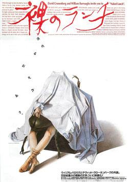 裸のランチ(CINEMA11/チラシ洋画)